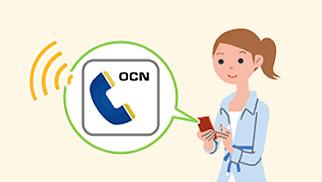 OCN モバイル ONEの「OCNでんわ」
