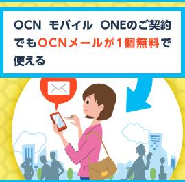 OCN モバイル ONEのメールサービス