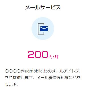 UQ mobileのメールサービス