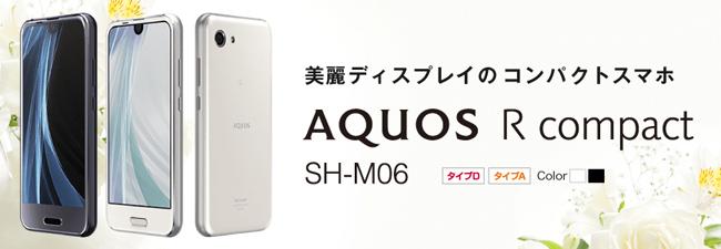 BIGLOBEモバイルが販売する「SHARP AQUOS R compact SH-M06」