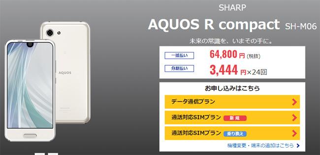 DMM mobileが販売する「SHARP AQUOS R compact SH-M06」
