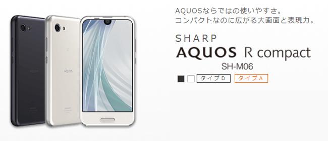 IIJmioが販売する「SHARP AQUOS R compact SH-M06」