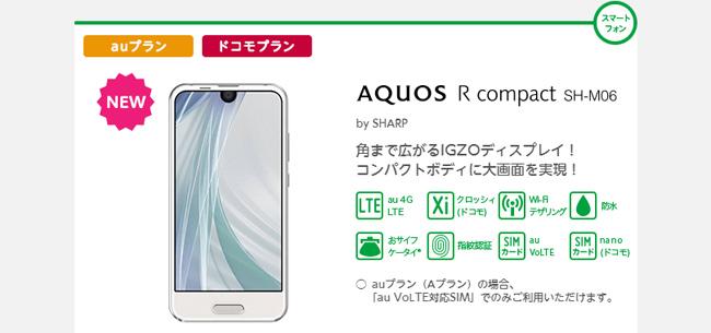 mineoが販売する「SHARP AQUOS R compact SH-M06」