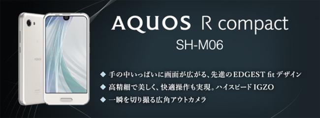 NifMoが販売する「SHARP AQUOS R compact SH-M06」