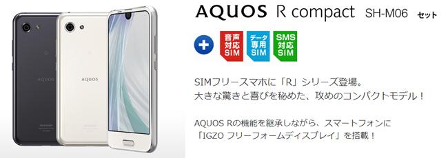 OCN モバイル ONEが販売する「SHARP AQUOS R compact SH-M06」