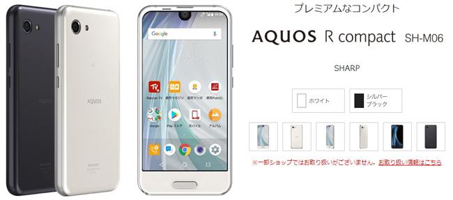楽天モバイルが販売する「SHARP AQUOS R compact SH-M06」