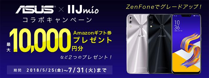 ASUS × IIJmio コラボキャンペーン