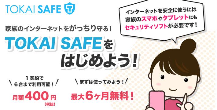 PCやスマホにも使える安心のセキュリティサービス「TOKAI SAFE」