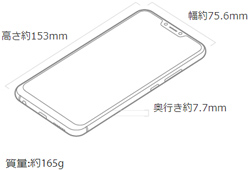 Zenfone 5Z(ZS620KL)のサイズと質量