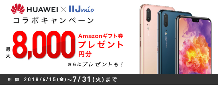 HUAWEI × IIJmio コラボキャンペーン