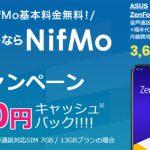 NifMoの20,100円のキャッシュバックキャンペーン