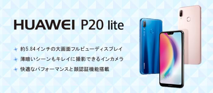 NifMo(ニフモ)で購入できるP20lite