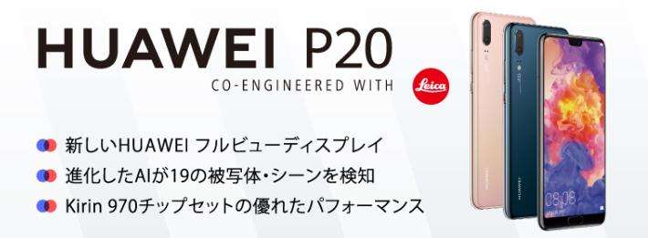 NifMo(ニフモ)で購入できるP20
