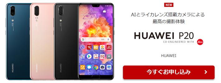 楽天モバイルで購入できるP20