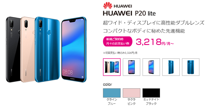 UQ mobileで購入できるP20 lite