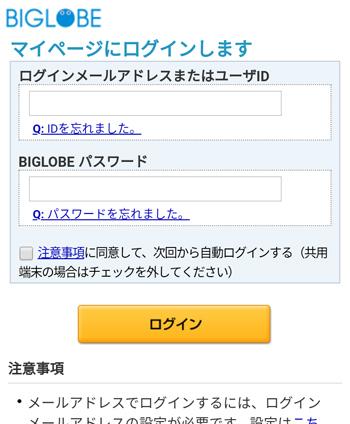 会員ページのログイン画面