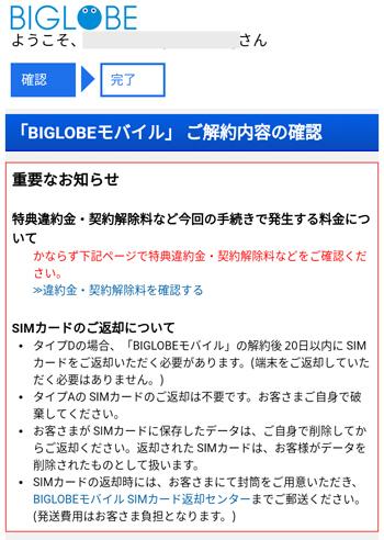 BIGLOBEモバイルの解約内容の確認ページ