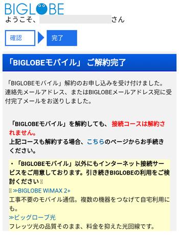 BIGLOBEモバイルの解約完了画面