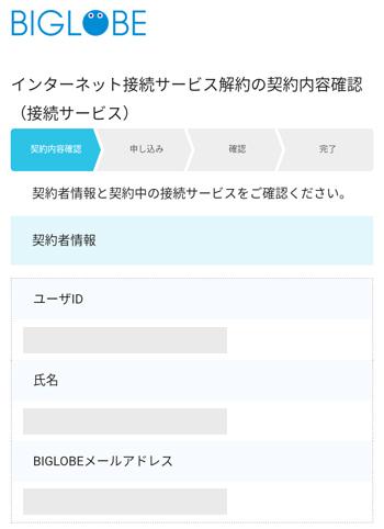 インターネット接続サービス解約の契約内容確認画面