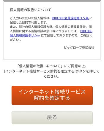 インターネット接続サービス解約の申し込み画面