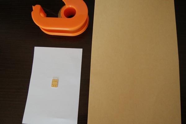 BSIMカードの送付方法