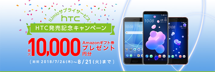 HTC発売記念キャンペーン