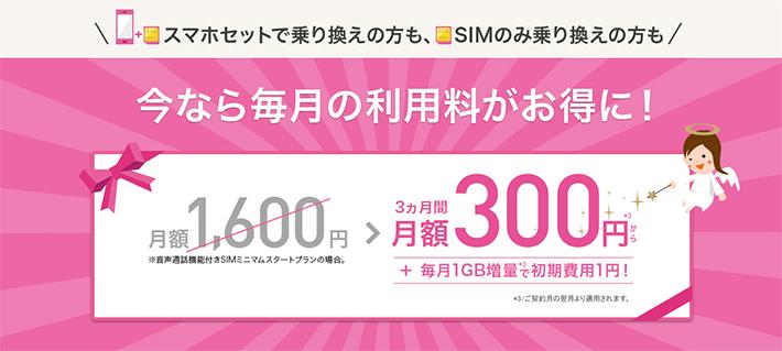 [シェアNo1記念]スマホ代月額300円キャンペーン