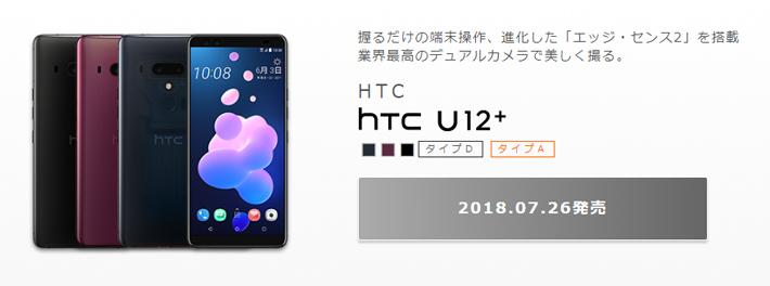 IIJmioで購入できるHTC U12+
