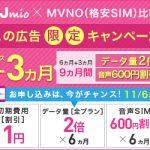 IIJmio×MVNO(格安SIM)比較のタイアップキャンペーン