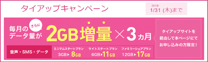 IIJmio×MVNO(格安SIM)比較のタイアップキャンペーン 12月