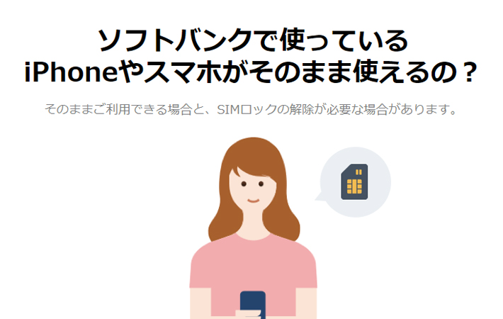 ソフトバンク版iPhone・iPadの対応