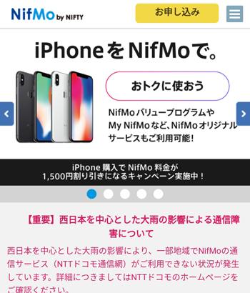 NifMo公式サイトのTOPページ