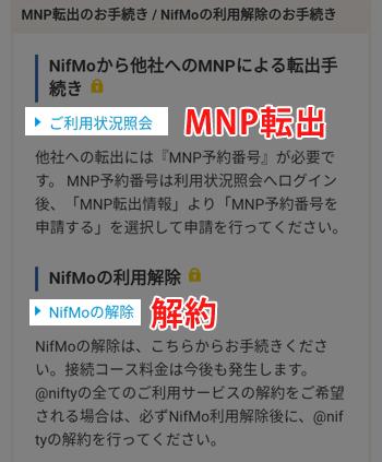 「NifMoの解除」をタップ