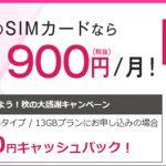 NifMo(ニフモ) のSIMのみで最大15,000円キャッシュバックキャンペーン