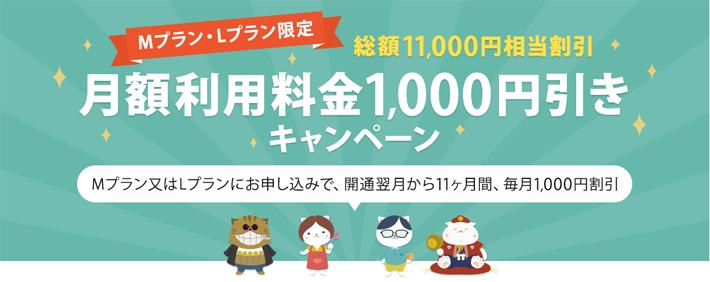 nuroモバイルが総額11,000円相当割引するキャンペーンを実施
