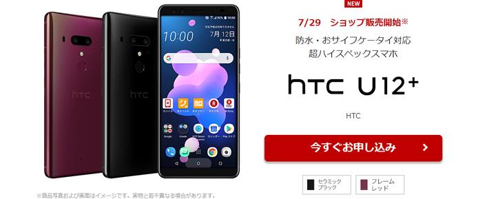 楽天モバイルで購入できるHTC U12+
