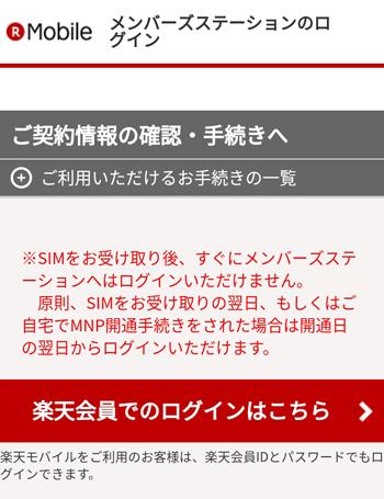 メンバーステーションのログイン画面