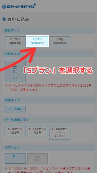 ロケットモバイルの申し込み画面