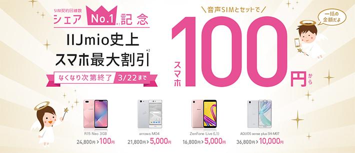 [シェアNo1記念]スマホ100円キャンペーン