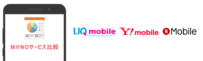 Y!mobileとMVNOの比較