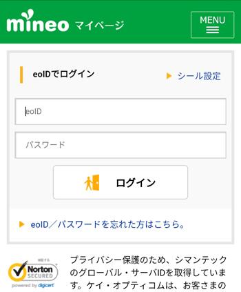 マイページのログイン画面
