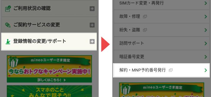 マイページの「登録情報の変更/サポート」から「解約・MNP転出番号発行」をタップ