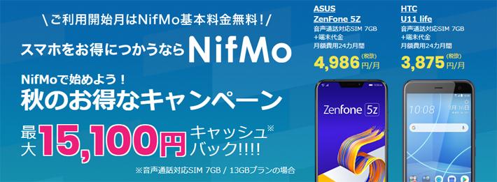 NifMo(ニフモ) のスマホセットで最大15,100万円キャッシュバックキャンペーン