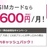 NifMo(ニフモ) のSIMのみで最大12,100円キャッシュバックキャンペーン
