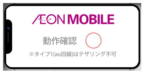 イオンモバイルのiPhone XS、iPhone XS MAXの動作確認状況
