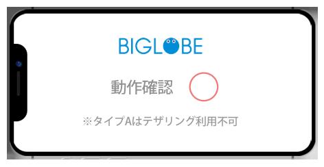 BIGLOBEモバイルのiPhone XS / XS MAXの動作確認状況