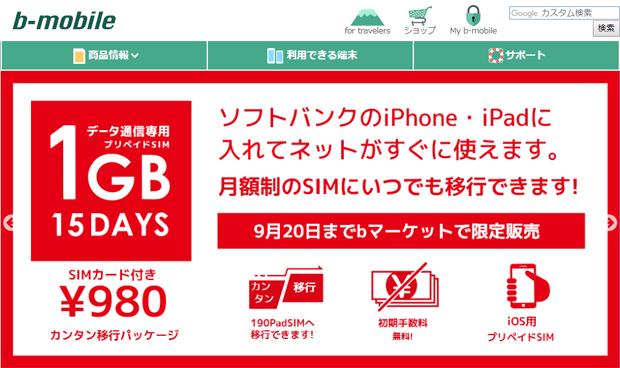 b-mobileの「b-mobile S」