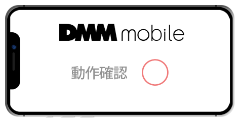 DMM mobileのiPhone XS、iPhone XS MAXの動作確認状況
