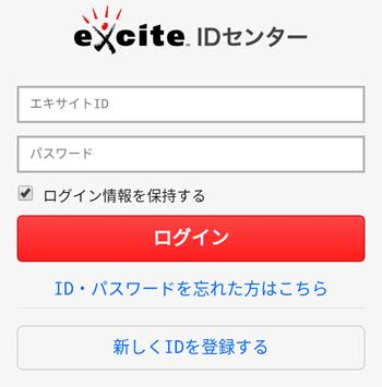 エキサイトのマイページ ログイン画面