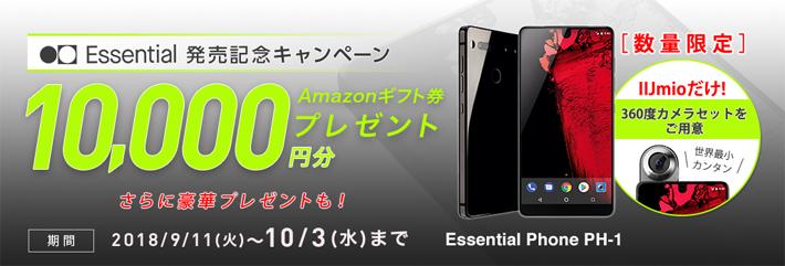 Essential 発売記念キャンペーン